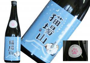 純米吟醸 猫場山(にゃえばさん)